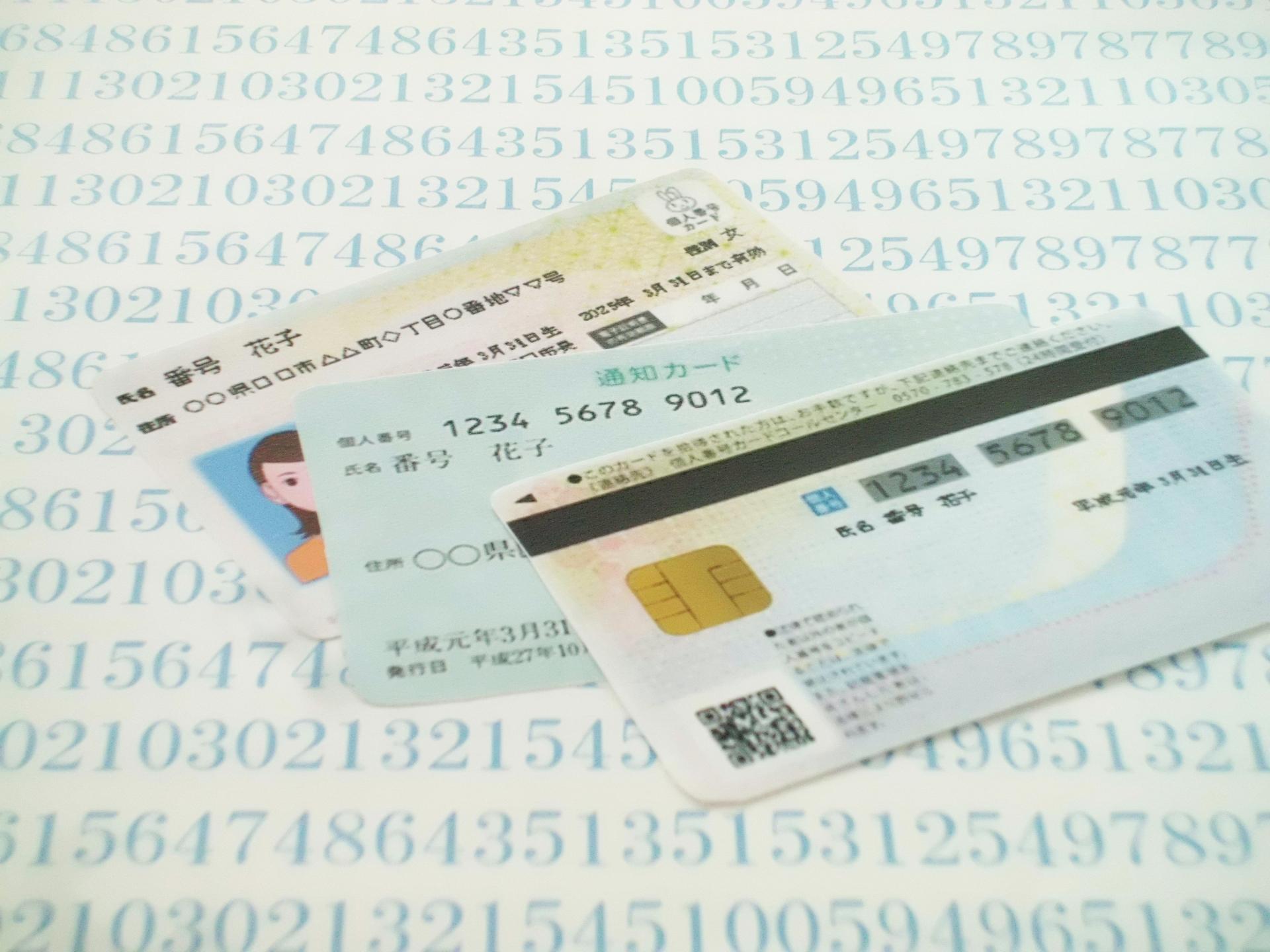 マイナンバーカードで行政手続を簡素化