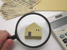 相続税の査定