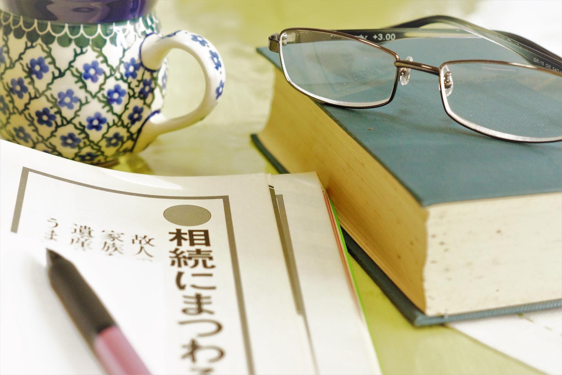 「法定相続情報証明制度」は5月29日から開始